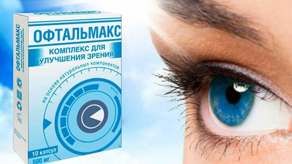 Капли для глаз для улучшения зрения при близорукости