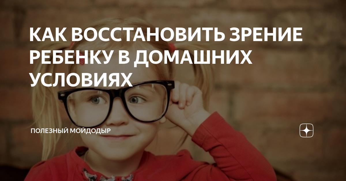 Как восстановить зрение ребенку?