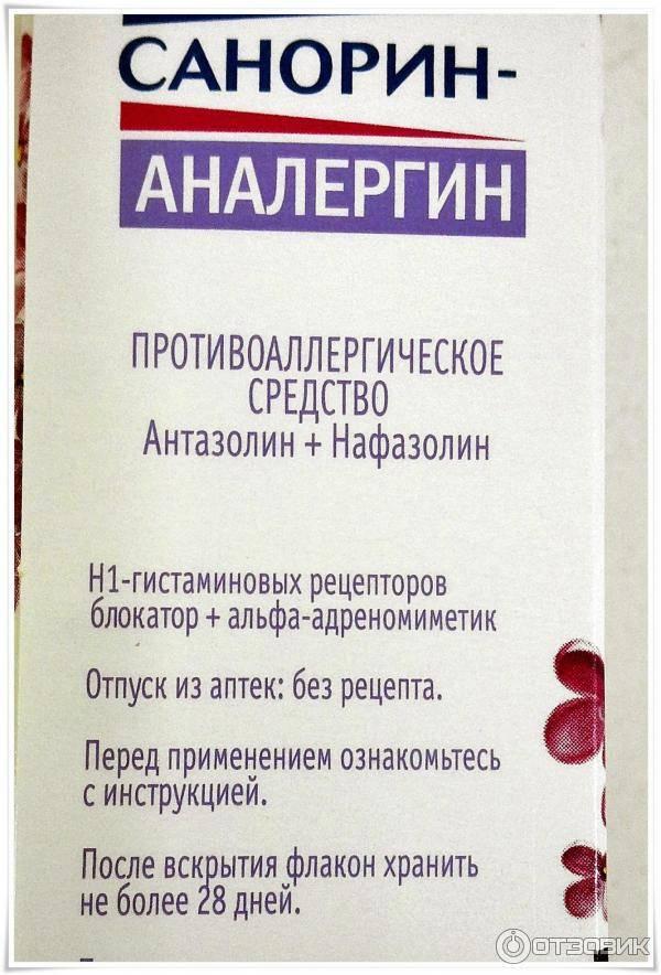 Санорин-аналергин – инструкция по применению, цена, отзывы, аналоги