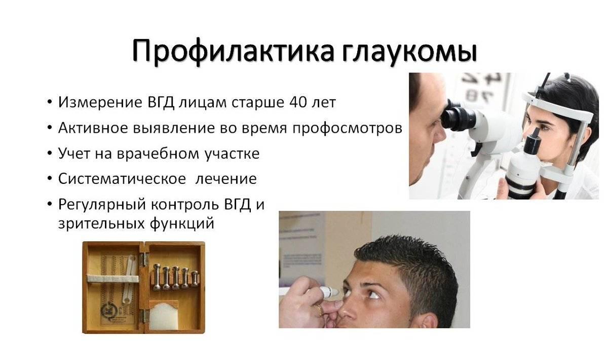 """Острый приступ глаукомы: симптомы и лечение - """"здоровое око"""""""