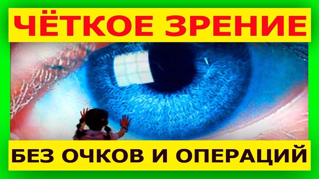 Как улучшить зрение за 5 минут? упражнения для глаз, продукты питания для улучшения зрения, глазные капли