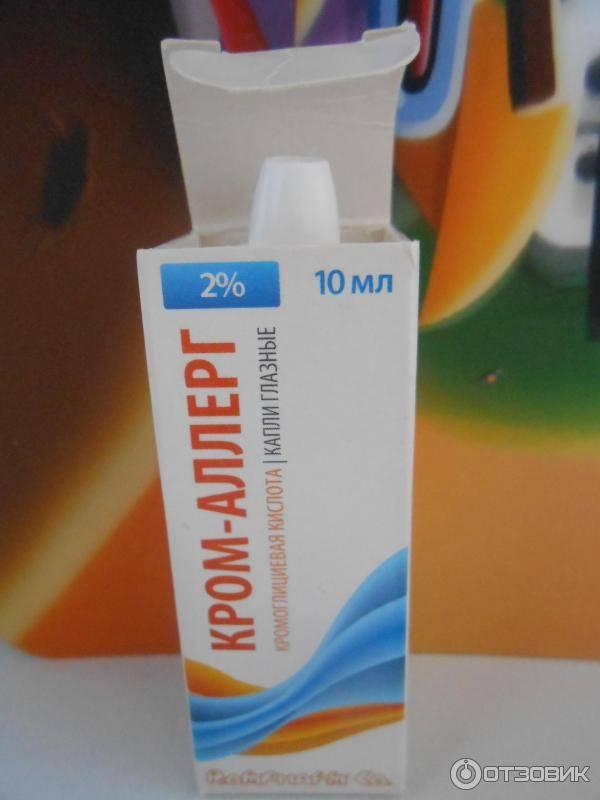 Кром-аллерг: инструкция к каплям для глаз, состав, отзывы,