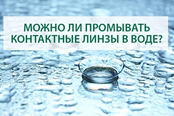Варианты жидкостей, которыми можно заменить раствор для контактных линз, если он внезапно закончился
