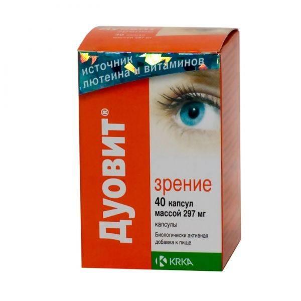 Средства, препараты, таблетки для улучшения зрения