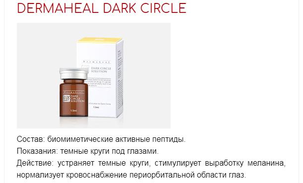 Dermaheal eyebag solution 1x1.5 - мезококтейль для омоложения и лечения кожи