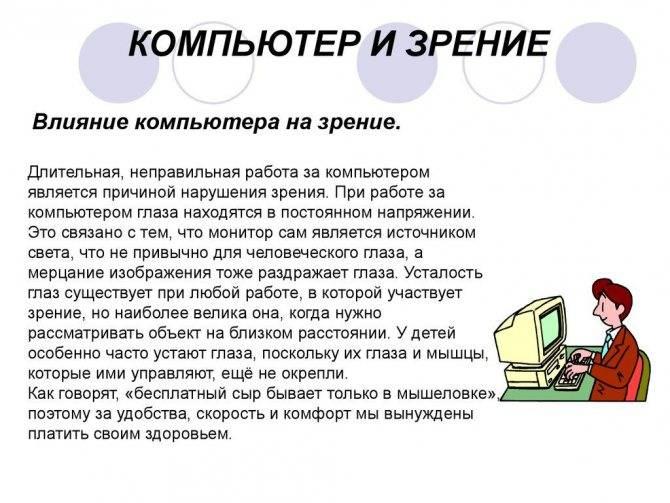 Электронная книга влияние на зрение