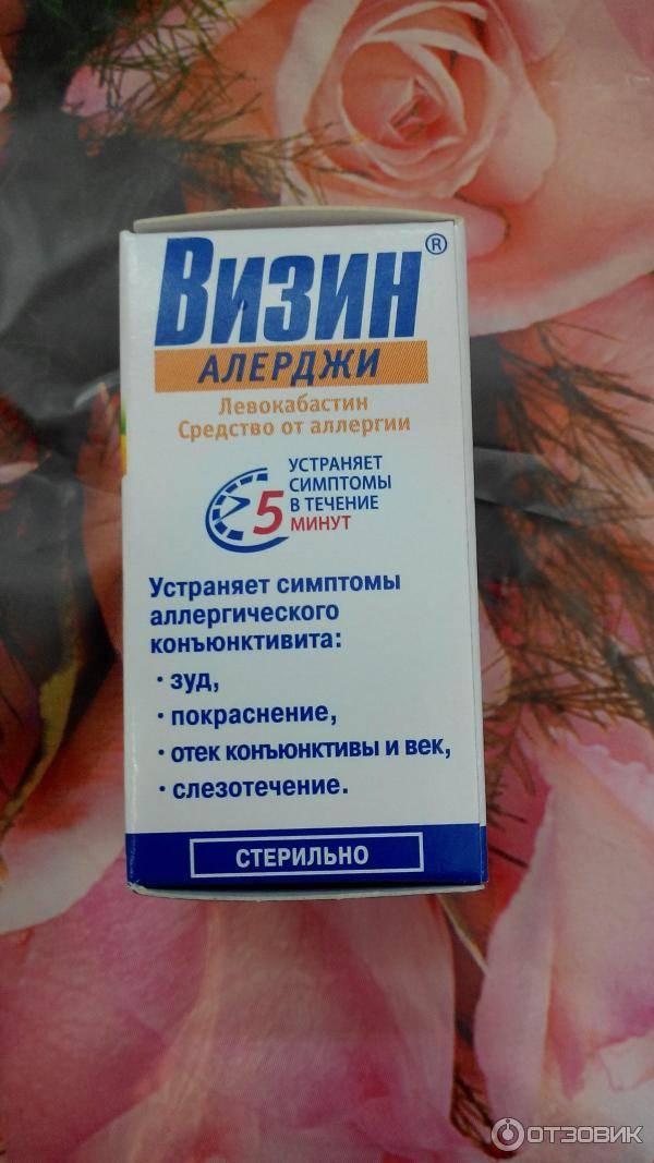 Визин алерджи: инструкция по применению капель