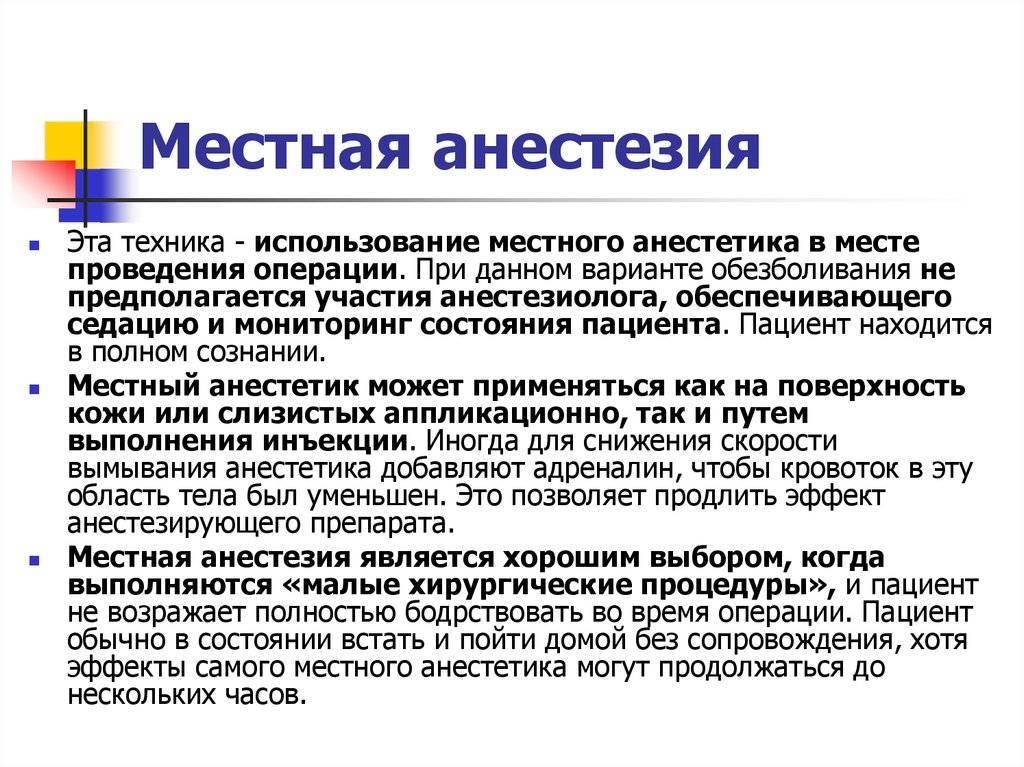 Влияние на организм человека   vnarkoze.ru