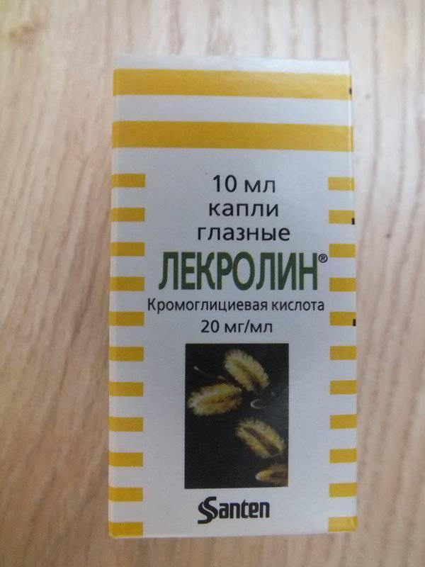 Лекролин - глазные капли для детей, инструкция по применению, от чего, показания, от аллергии для глаз, отзывы