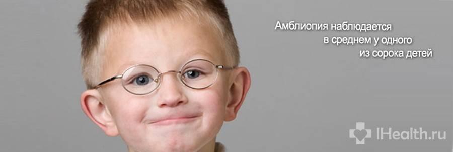 Что такое рефракционная амблиопия: лечение снижения остроты зрения, в случаях, когда не помогает коррекция