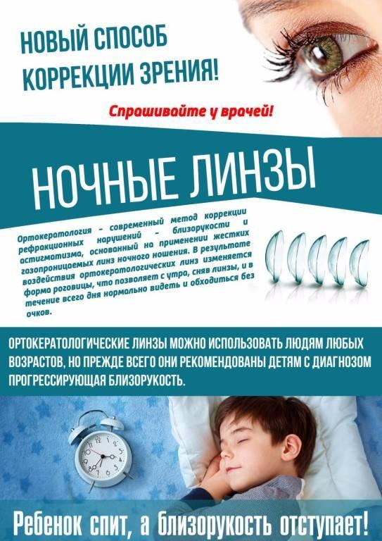Контактные линзы ночные ок (ортокератология) — отзывы. негативные, нейтральные и положительные отзывы