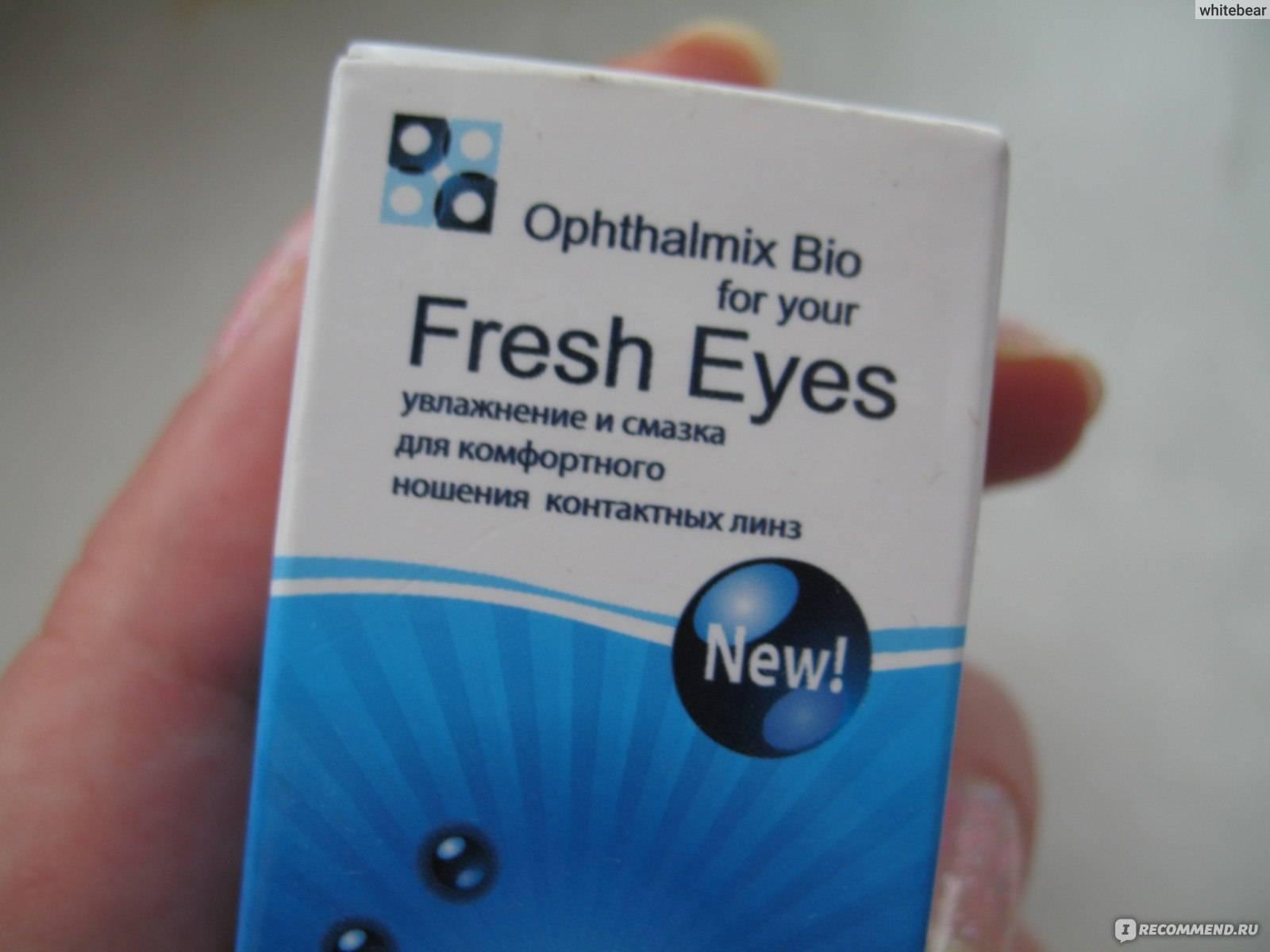 Глазные капли офтальмикс: инструкция по применению, состав