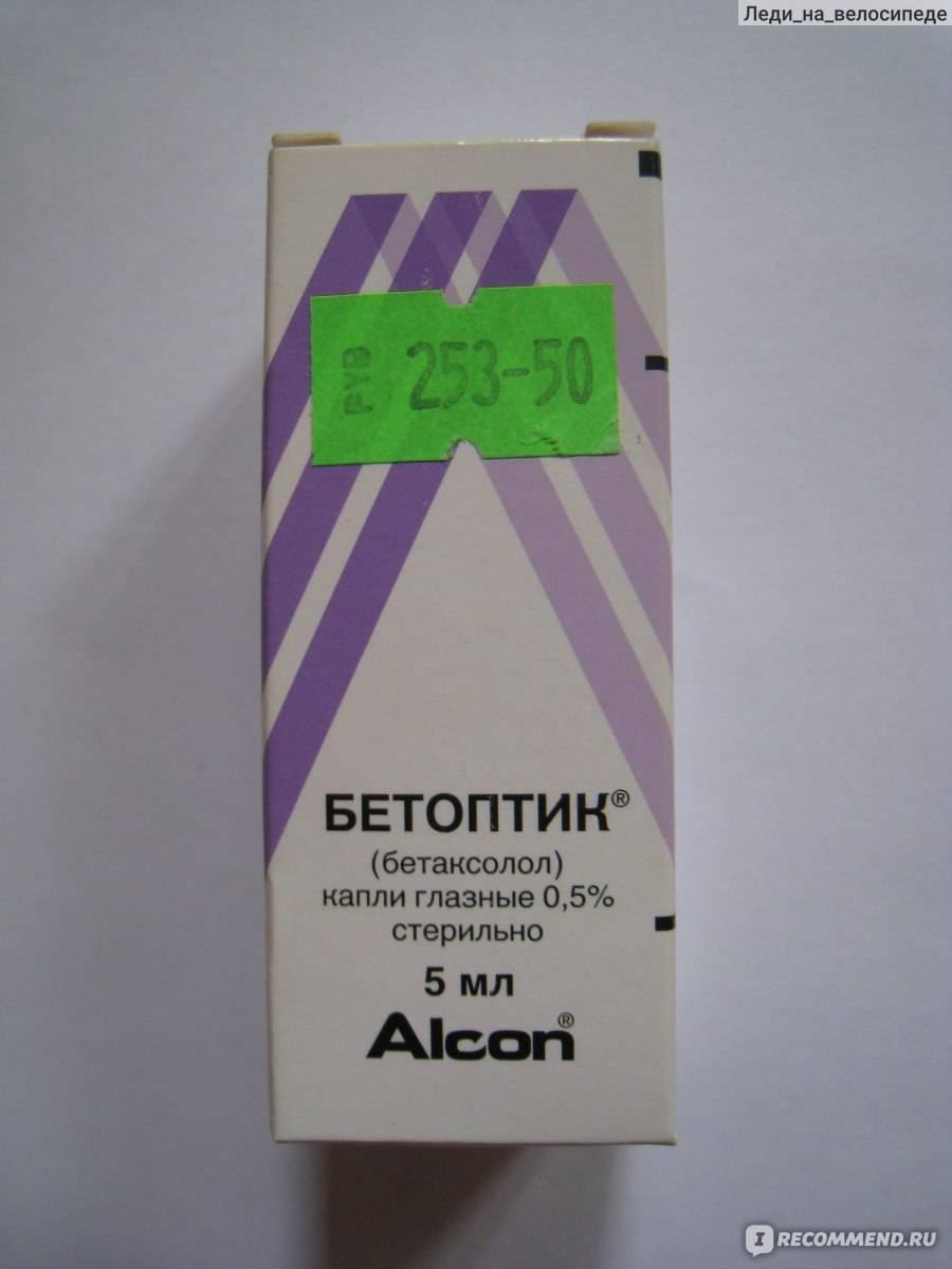 Бетоптик (глазные капли) – инструкция, состав, аналоги, цена
