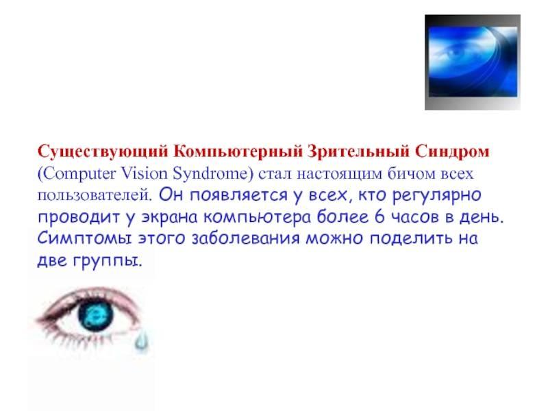Лечение компьютерного зрительного синдрома