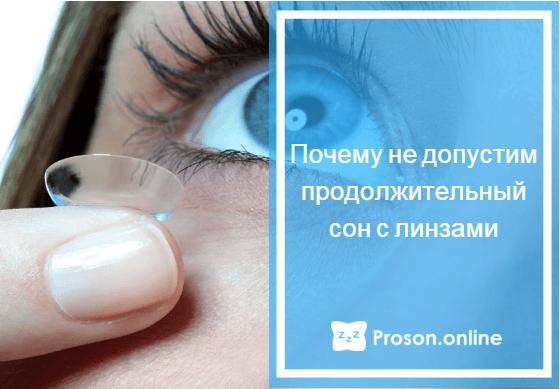 Последствия засыпания с контактными линзами