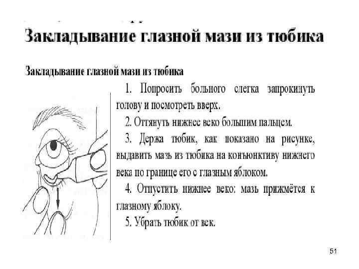 Как правильно лечить глаза. как закапывать глаза и наносить глазную мазь - wikimedichelp.ru