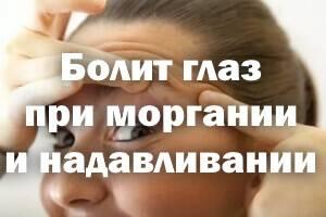 """Болит глаз при моргании: причины, симптоматика, методы лечения - """"здоровое око"""""""