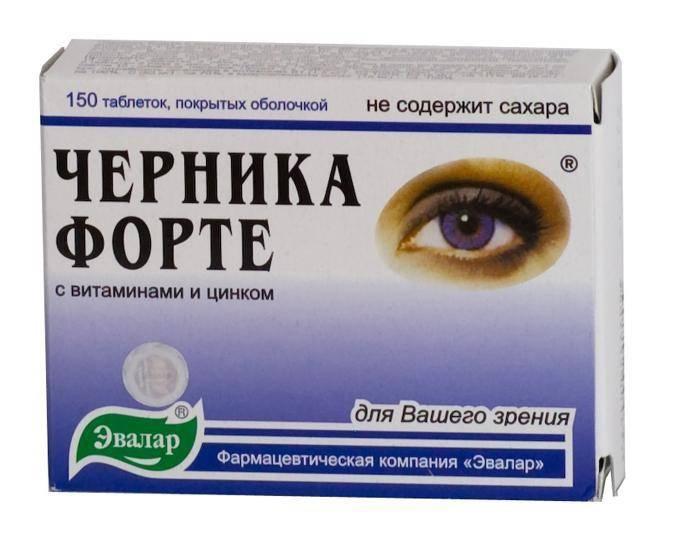 Черника для глаз и восстановления зрения - все рецепты применения