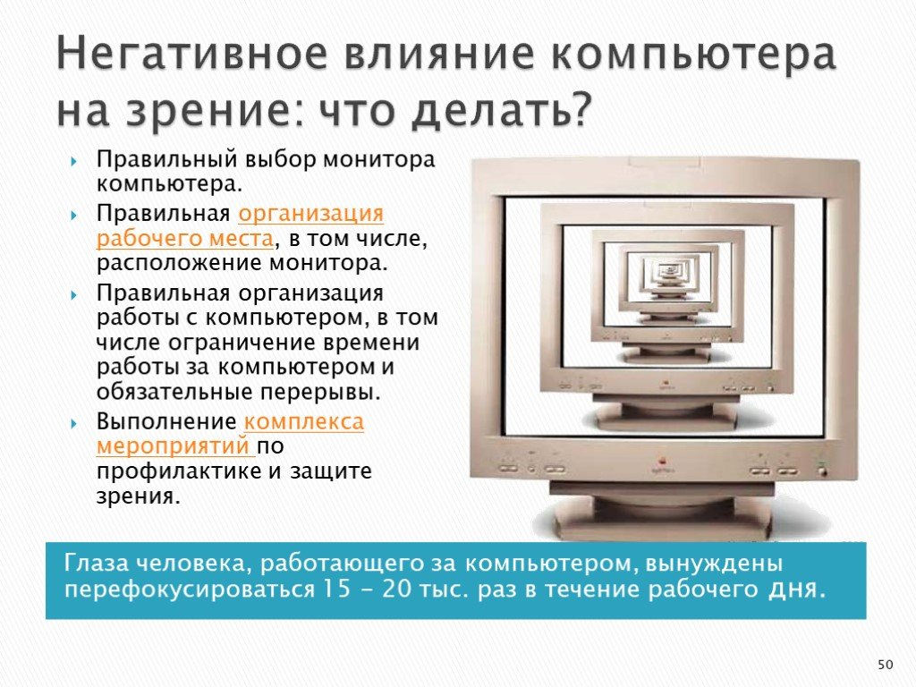 ?как выбрать монитор с защитой для глаз