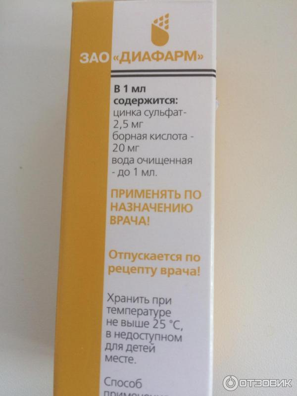 Борно-цинковые капли для глаз: показания, инструкция, стоимость, аналоги oculistic.ru
