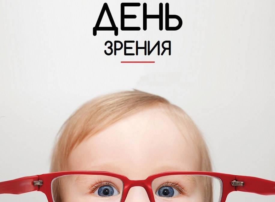 Всемирный день зрения - медицинские события