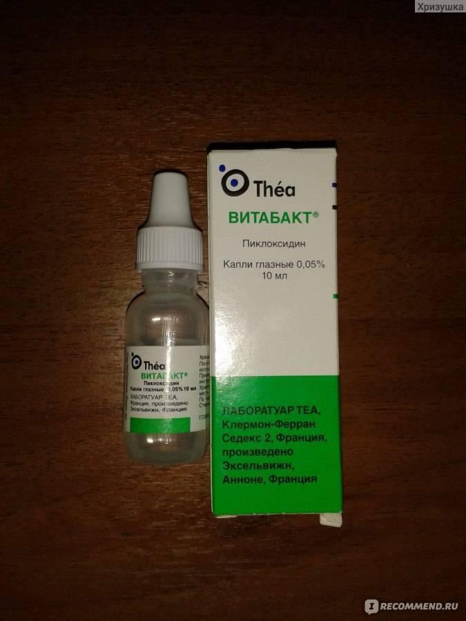Выбор лекарственного средства для лечения глаз: тобрекс или витабакт