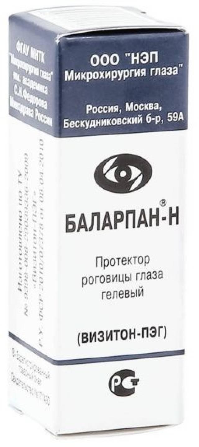"""Глазные капли """"баларпан"""": инструкция по применению, аналоги и отзывы"""