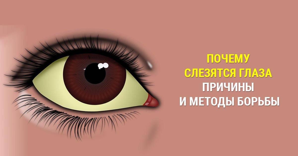 Семь причин болезни: почему слезится глаз у взрослого человека?