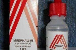 Аналог глазных капель мидриацил