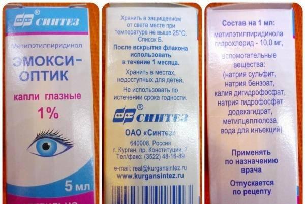 Эмокси оптик: глазные капли – инструкция по применению, цена, отзывы врачей, аналоги