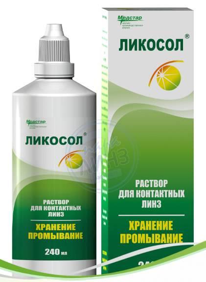 Раствор для линз ликосол
