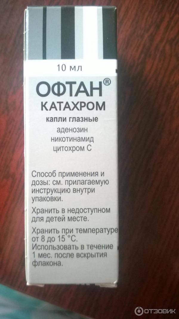 Глазные капли офтан катахром