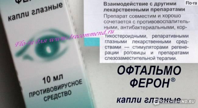 Отальмоферон глазные капли: инструкция, цена, показания к применению