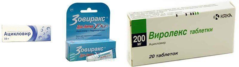 Ацикловир аналоги - medcentre24.ru - справочник лекарств, отзывы о клиниках и врачах, запись на прием онлайн