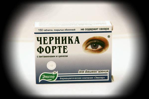 Черника форте: инструкция по применению, аналоги и отзывы, цены в аптеках россии