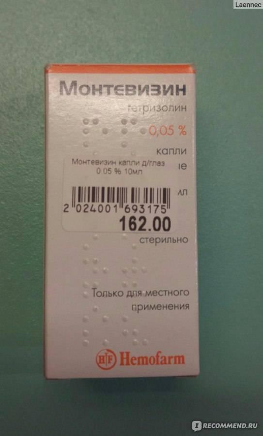 Монтевизин (глазные капли): цена, аналоги, отзывы, инструкция
