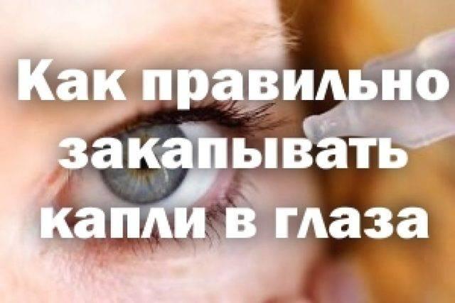 Как правильно закапывать капли в глаза самому себе. как правильно закапывать глазные капли - новая медицина