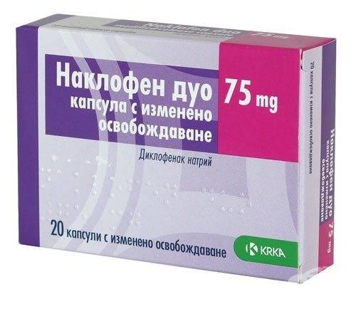 Основные аналоги диклофенака