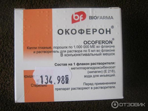 Окоферон - глазные капли: инструкция по применению, аналоги