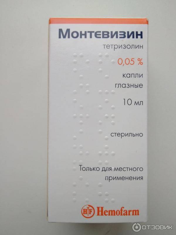 Монтевизин глазные капли: отзывы и инструкция по применению