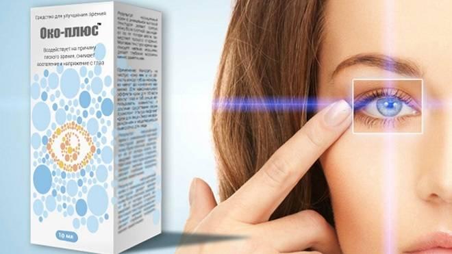 Капли глазные растительные сашера-мед «око-плюс» — отзывы. негативные, нейтральные и положительные отзывы