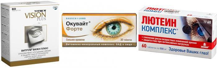 Окувайт лютеин форте витамины: инструкция, отзывы врачей, цена
