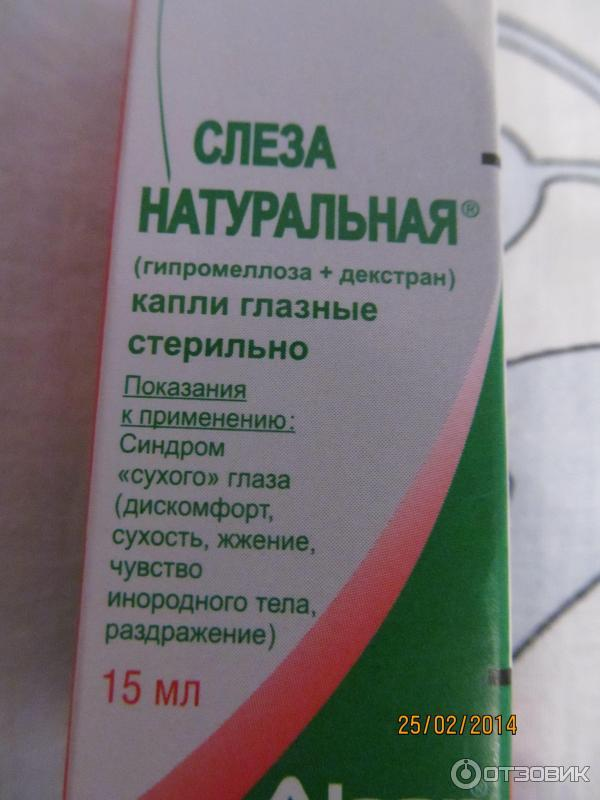 Глазные капли искусственная слеза: цена, отзывы, инструкция по применению - medside.ru