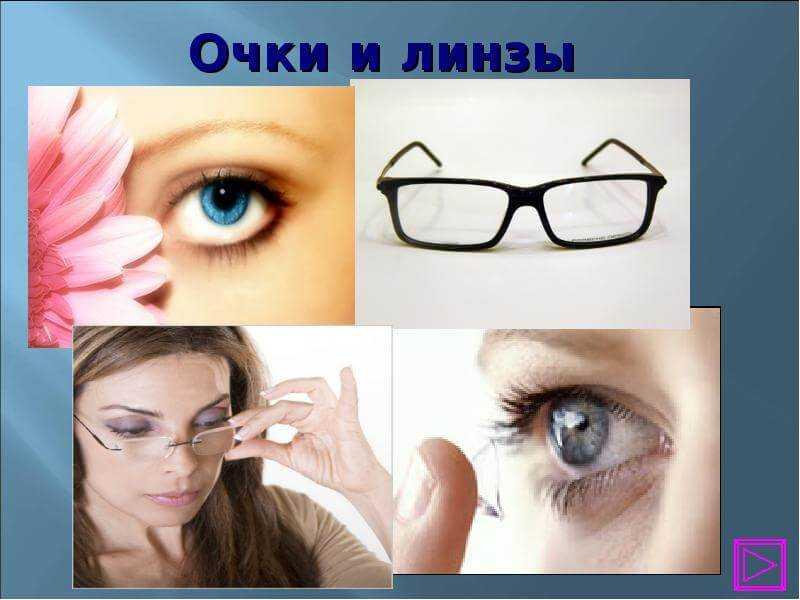 Очки или линзы — что лучше носить