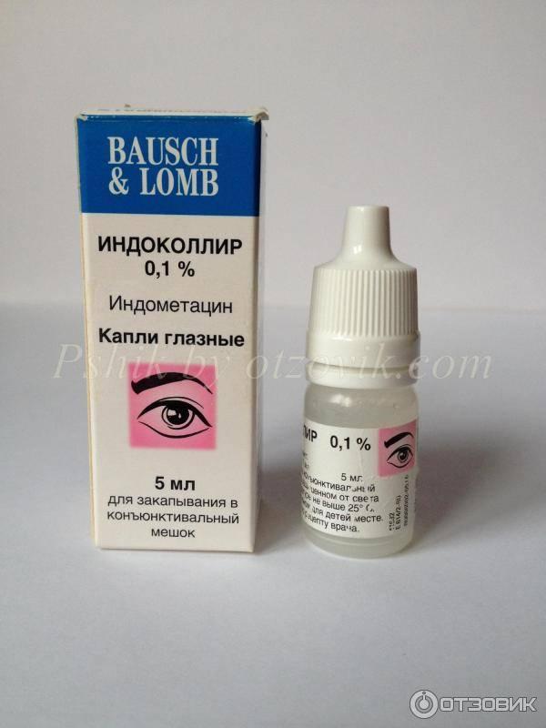 Гормональные глазные капли