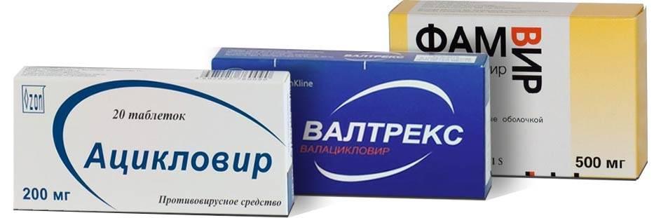 Ацикловир (лиофилизат) — аналоги список. перечень аналогов и заменителей лекарственного препарата ацикловир.