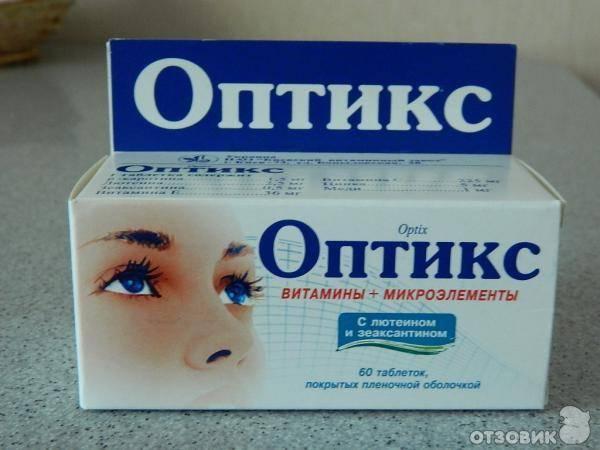 """Таблетки для глаз оптикс (форте). """"оптикс форте"""": инструкция по применению, описание препарата, отзывы"""