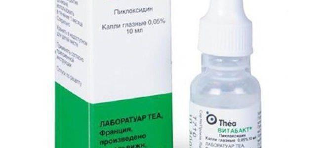 Пиклоксидин, глазные капли: инструкция по применению, отзывы и аналоги, цены в аптеках