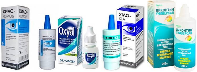 Глазные капли оксиал: инструкция по применению, аналоги, состав