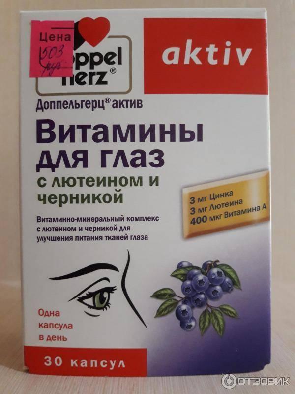 Компливит офтальмо - инструкция, цена, отзывы